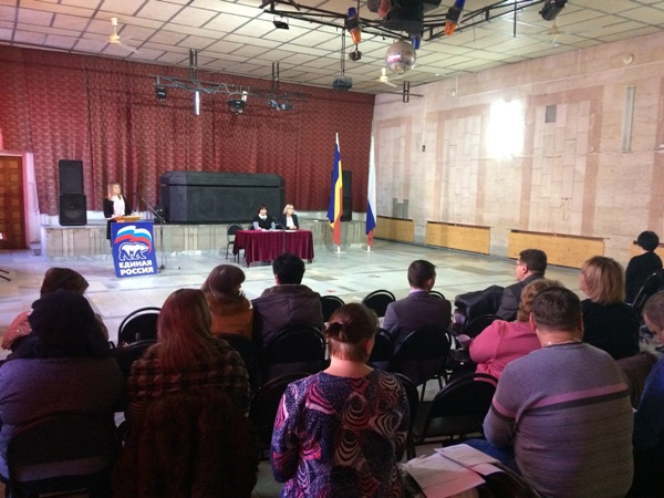 Конференция местного отделения— Ленинский район