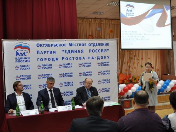 Результаты Конференции Златоустовского местного отделения партии «Единая Россия»